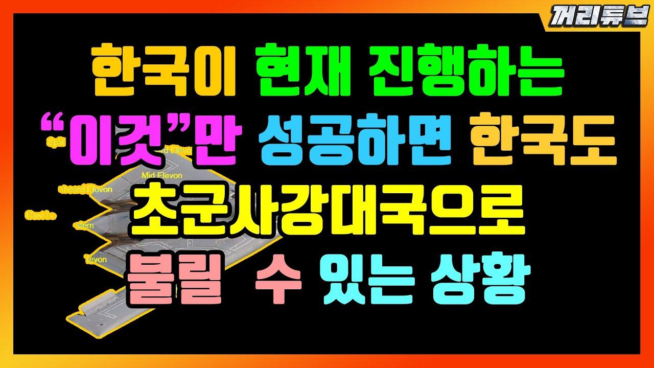 """한국이 현재 진행하는 """"이것""""만 성공하면 한국도 초군사강대국으로 불릴 수 있는 상황"""