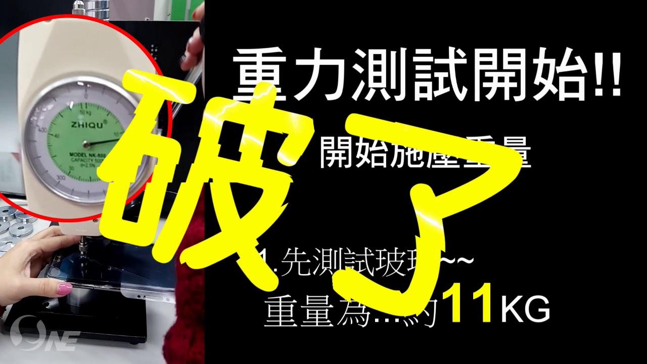 臺灣製滿版修復膜 抗撞擊力實測 - YouTube