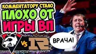 🔴КОММЕНТАТОРУ СТАЛО ПЛОХО ОТ ИГРЫ VIRTUS PRO   VP vs RNG INTERNATIONAL 2019