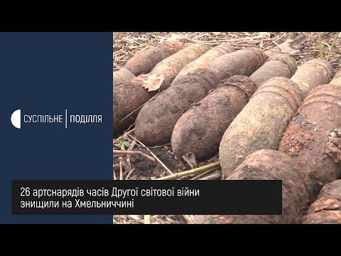 UA: ПОДІЛЛЯ: 26 артснарядів часів Другої світової війни знищили на Хмельниччині