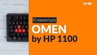 Розпакування клавіатури OMEN by HP 1100 / Unboxing OMEN by HP 1100