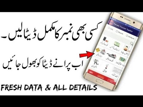 Find Any Pakistani CNIC Number Detail Check Bio Data || 2018