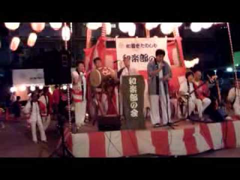 Kawachi Ondo - Debut