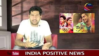 Dhadak Movie Review Ashutosh Kaushik| Latest Bollywood news | IP News |