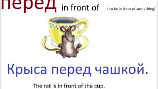 № 52  Русский язык : рядом, около, перед... - предлоги места.