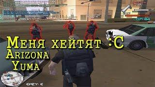 ХЕЙТЕРЫ,КОЛЛЕКТОРЫ,ПОЛИЦИЯ НА ARIZONA RP YUMA #2