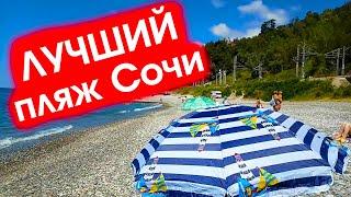 ЛУЧШИЙ пляж Сочи море чище Абхазии мало народа 2020 август