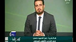 كلام في الكورة | مداخلة عبد الحميد حسن تعليقاً علي فوز الخطيب برئاسة النادي الاهلي
