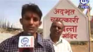 Om banna balicha dham udaipur