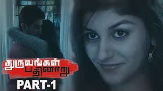 Dhuruvangal Pathinaaru D16 Tamil Latest Movie Part 1 - Rahman | Karthick Naren
