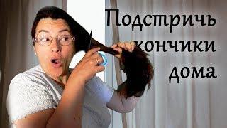 Как подстричь #кончики волос самой дома