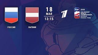 Россия - Латвия. Полная видеозапись игры. Чемпионат мира по хоккею 2019