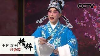 《中国京剧像音像集萃》 20190713 评剧《桃花庵》 1/2| CCTV戏曲