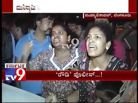 Rowdy Police Quarrel With Lady In Bangalore