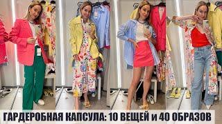 ШОПИНГ ВЛОГ ЛЕТНЯЯ ГАРДЕРОБНАЯ КАПСУЛА 10 ВЕЩЕЙ и 40 ОБРАЗОВ AlenaPetukhova