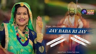 आशा वैष्णव सुपरहिट रामदेवजी भजन    जय बाबा री जय   Asha Vaishnav जी का सांग सुनकर रोंगटे खड़े जायँगे