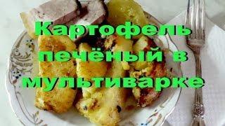 Картофель печеный в мультиварке / Как приготовить печёный картофель в мультиварке