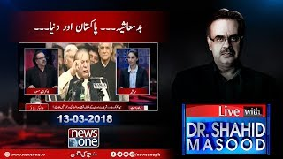 Live with Dr.Shahid Masood |13-March-2018 | Asif Zardari | Media | Nawaz Sharif