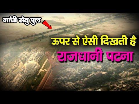 ऊपर से कैसी दिखती है Bihar की राजधानी Patna    Bihar Top    Patna Top    Patna Flight    TheGaramPos