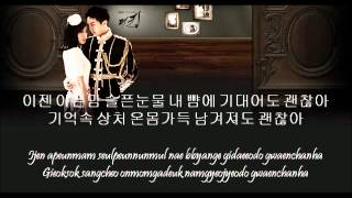 [Han/Rom/Eng] The King 2 Hearts Ost. Lee Yoon Ji - First Love