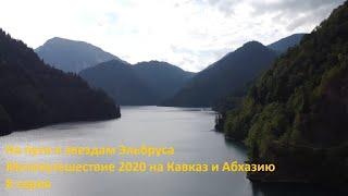 На пути к звездам Эльбруса Мотопутешествие 2020 на Кавказ и Абхазию 8 серия