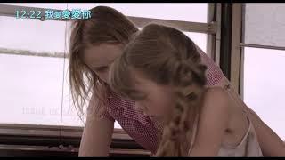 12/22【 我愛愛愛你】中文預告