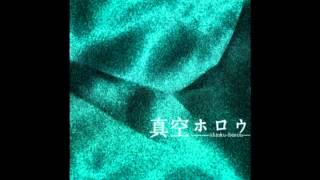 真空ホロウ - The Small world