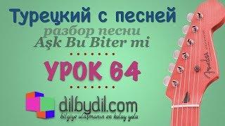 Курс Турецкий с песней Урок #64