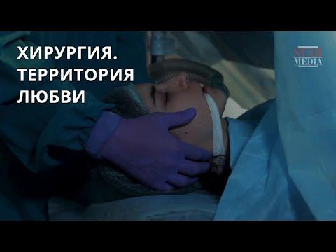 ЗАХВАТЫВАЮЩИЙ ФИЛЬМ! Хирургия. Территория любви. Лучшие мелодрамы - Видео онлайн
