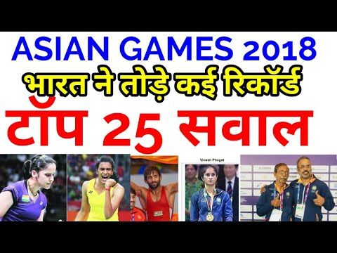 TOP 25 QUESTIONS एशियन गेम्स से संबंधित  | INDIA AT ASIAN GAMES 2018 Current Affairs Latest News