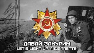 Soviet World War II Song «Давай закурим»   «Let's light up a cigarette» (Red Army Choir)