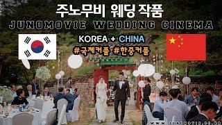 중국+한국 : 국제커플의 삼청각 야외웨딩 영화같은 웨딩…