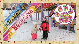 Vlog ХЛОПУШКА взрываем Катаемся с Горки на ледянке Новогодние каникулы Christmas crackers Сonfetti