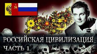 Российская цивилизация | Драматургия истории: вып. 14 | Е. Понасенков