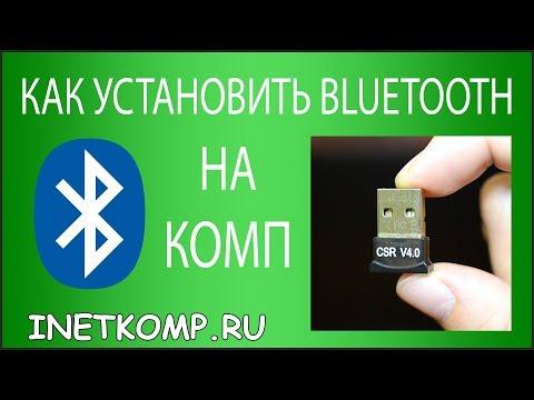 Как установить Bluetooth на компьютер или ноутбук?