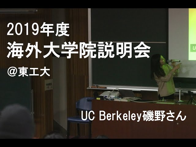 2019年度海外大学院留学説明会@東工大 講演②
