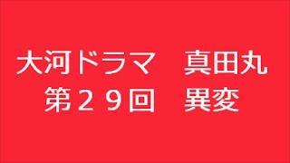 ブログ記事はこちらです。 ⇒ http://kazshin.com/?p=3337 「真田丸 後編...