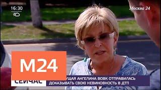 Смотреть видео Телеведущая Ангелина Вовк отправилась доказывать свою невиновность в ДТП - Москва 24 онлайн