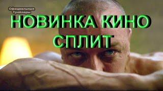 СПЛИТ Самый Жуткий Фильм 2017года Премьера16 Марта!