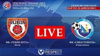 Рубин Ялта — Севастополь. 22-й тур чемпионата ПЛ КФС
