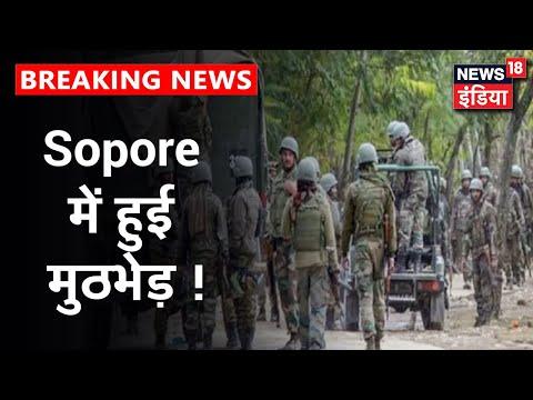 J&K के Sopore में सुरक्षा बलों और आतंकवादियों के बीच मुठभेड़, दो से तीन आतंकियों के छिपे होने की खबर