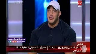 بيج رامي: «بدأت حياتي العملية في الكويت صياد سمك» ..فيديو