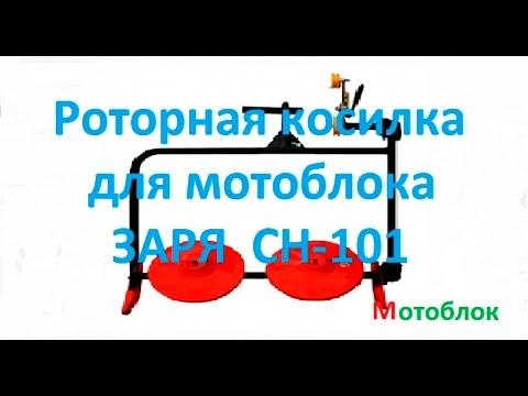 Роторная косилка для мотоблока ЗАРЯ  СН-101