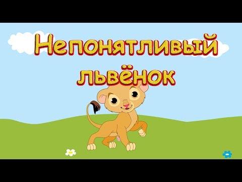 Мультфильм непонятливый львенок