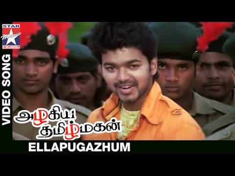 Azhagiya Tamil Magan Movie Songs | Ellapugazhum Video Song | Vijay | AR Rahman | Star Music India