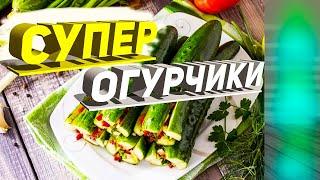 Рецепт огурцов по-корейски Супер вкусный малосольный огурец  закуска как сделать простой рецепт