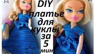 DIY:КАК СШИТЬ ПЛАТЬЕ ДЛЯ КУКЛЫ ЗА 5 МИНУТ /MONSTER HIGHT/BARBIE/(ВСЕМ ПРИВЕТ !!! Меня зовут Елена (Helen Cher) Мой творческий канал называется ZoLushKa TV:) В сегодняшнем видео я хочу..., 2015-10-31T13:21:05.000Z)