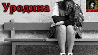Истории на ночь - Уродина