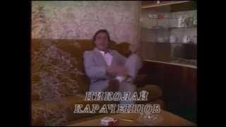 Николай Караченцов - А у меня все с хвачено(, 2013-09-07T22:44:07.000Z)