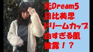 元Dream5メンバーの日比美思19歳、週刊プレイボーイでグラビア披露! エ...